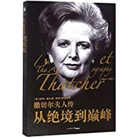 Margaret Thatcher: The Authorized Biography (Chinese Edition)