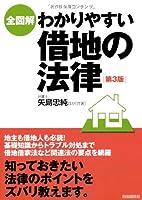 全図解 わかりやすい借地の法律(第3版)