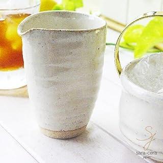 松助窯 片口 酒器 (白萩) 和食器 陶器 美濃焼 日本製 鉢 丼 家飲み ハイボール 焼酎 パーティ 水差し カラフェ 日本酒 水割り