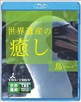 世界遺産の癒し 4 鳥Part.2 [Blu-ray]