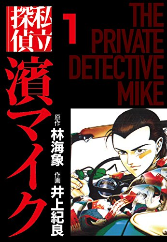 私立探偵濱マイク(1)の詳細を見る