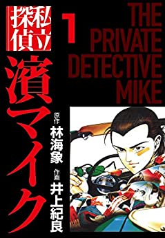 [林海象, 井上紀良]の私立探偵濱マイク(1)