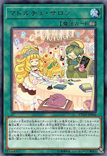 遊戯王 ETCO-JP064 マドルチェ・サロン (日本語版 レア) エターニティ・コード