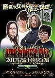 四神降臨外伝 2017 女流王座決定戦 下巻[DVD]