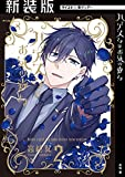 【新装版】ハデスさまはお気の毒さま(2) (サイコミ×裏少年サンデーコミックス)