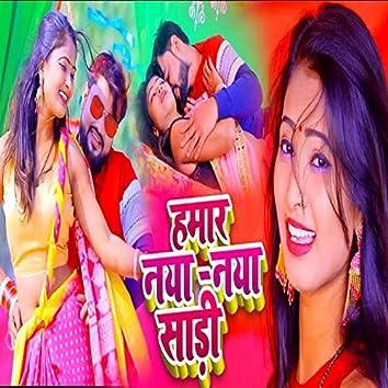 Hamar Naya Naya Sadi