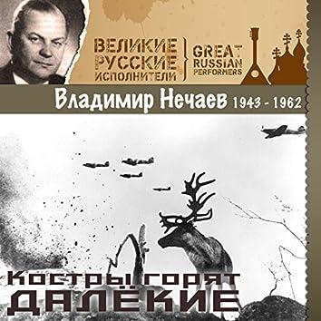 Костры горят далёкие (1943 - 1962)