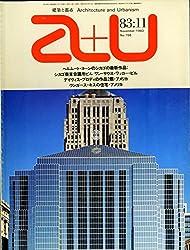 建築と都市 a+u(エー・アンド・ユー) 1983年11月号