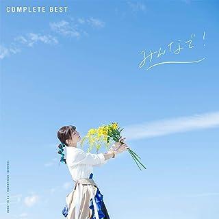 【Amazon.co.jp限定】みんなで!  [2CD + Blu-ray] (Amazon.co.jp限定特典 : [複製]サイン入り デカジャケ 付)...