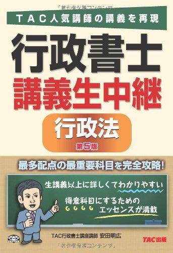 行政書士 講義生中継 行政法 第5版 (行政書士一発合格シリーズ)