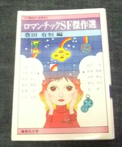 ロマンチックSF傑作選 (集英社文庫 コバルトシリーズ 23A)
