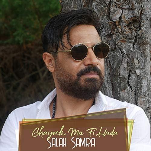 Salah Samra