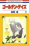 ゴールデン・デイズ 8 (花とゆめコミックス)