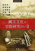 縄文文化と学際研究のいま (季刊考古学 別冊)