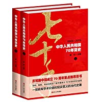 A Brief History of People's Republic of China 70 years(Chinese Edition)