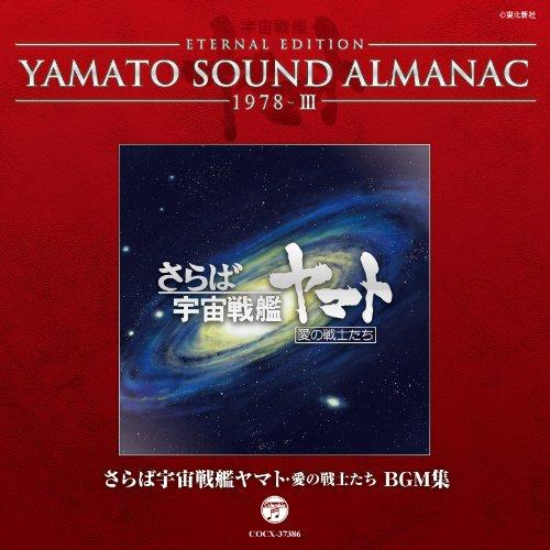 YAMATO SOUND ALMANAC 1978-Ⅲ「さらば宇宙戦艦ヤマト 愛の戦士たち BGM集」
