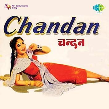 Chandan (Original Motion Picture Soundtrack)