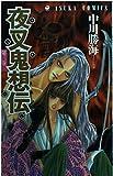 夜叉鬼想伝 第3巻 (あすかコミックス)