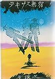 テキサス無宿 (1975年) (現代教養文庫)