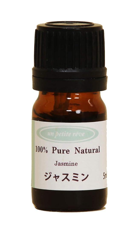 ジャスミン 5ml 100%天然アロマエッセンシャルオイル(精油)