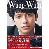 森崎ウィン 1st visual & interview book「Win-Win」