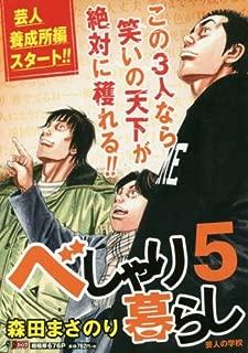 べしゃり暮らし 5 (SHUEISHA JUMP REMIX)