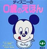 第4集(ベビーミッキーちゃんの いい おかお ベビーミニーちゃんの にこにこ うぇーん) (ファーストブック)