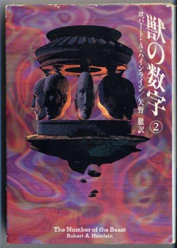 獣の数字 (2) (ハヤカワ文庫 SF (1012))の詳細を見る