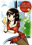 うそつきパラドクス 5 (ジェッツコミックス)