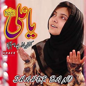 Ya Ali Kitna Pyara Hai Naam Apka - Single