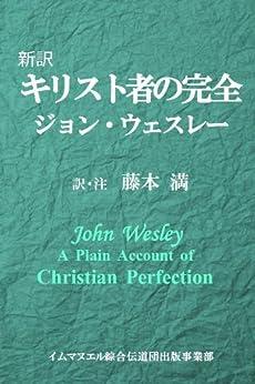 [ジョン・ウエスレー, 藤本 満]の新訳 キリスト者の完全
