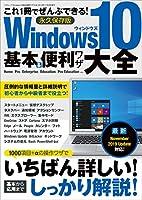 Windows10基本&便利ワザ大全