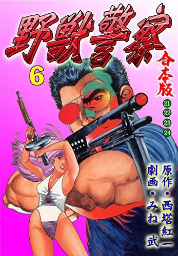 野獣警察【合本版】6