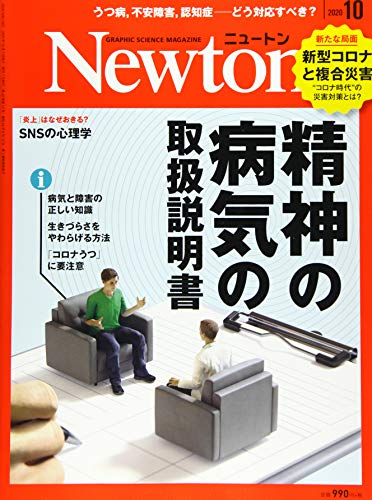 Newton(ニュートン) 2020年 10 月号 [雑誌]