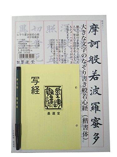 墨運堂『なぞり書き般若心経(29385)』