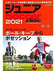 『ジュニアサッカークリニック』2021秋 (ボール・キープからポゼッション)