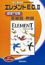 啓林館版高校エレメントE.C.2英単語・熟語 (高校英単語熟語)