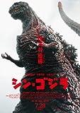 SHIN Gojira – Japanese Movie Wall Poster Print - 43cm x