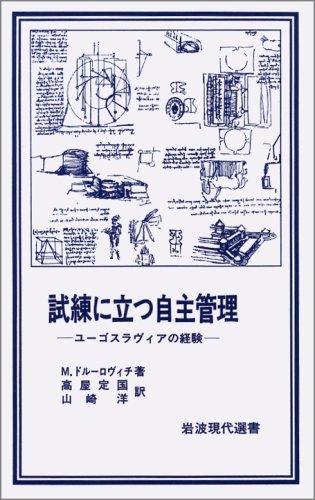 Self-management stand the test - experience of Yugoslavia (Iwanami modern Sensho (45)) (1980) ISBN: 4000047140 [Japanese Import]