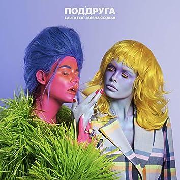 ПодДруга (feat. Маша Горбань)