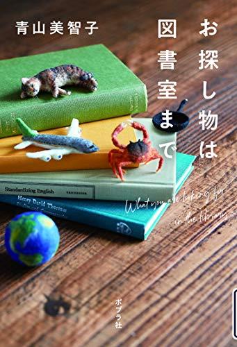青山美智子『お探し物は図書室まで 』