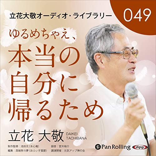 『立花大敬オーディオライブラリー49「ゆるめちゃえ、本当の自分に帰るため」』のカバーアート