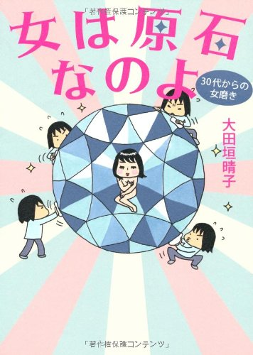 Onna wa genseki nano yo : 30-dai kara no onnamigaki