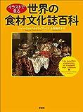 イラストで見る世界の食材文化誌百科