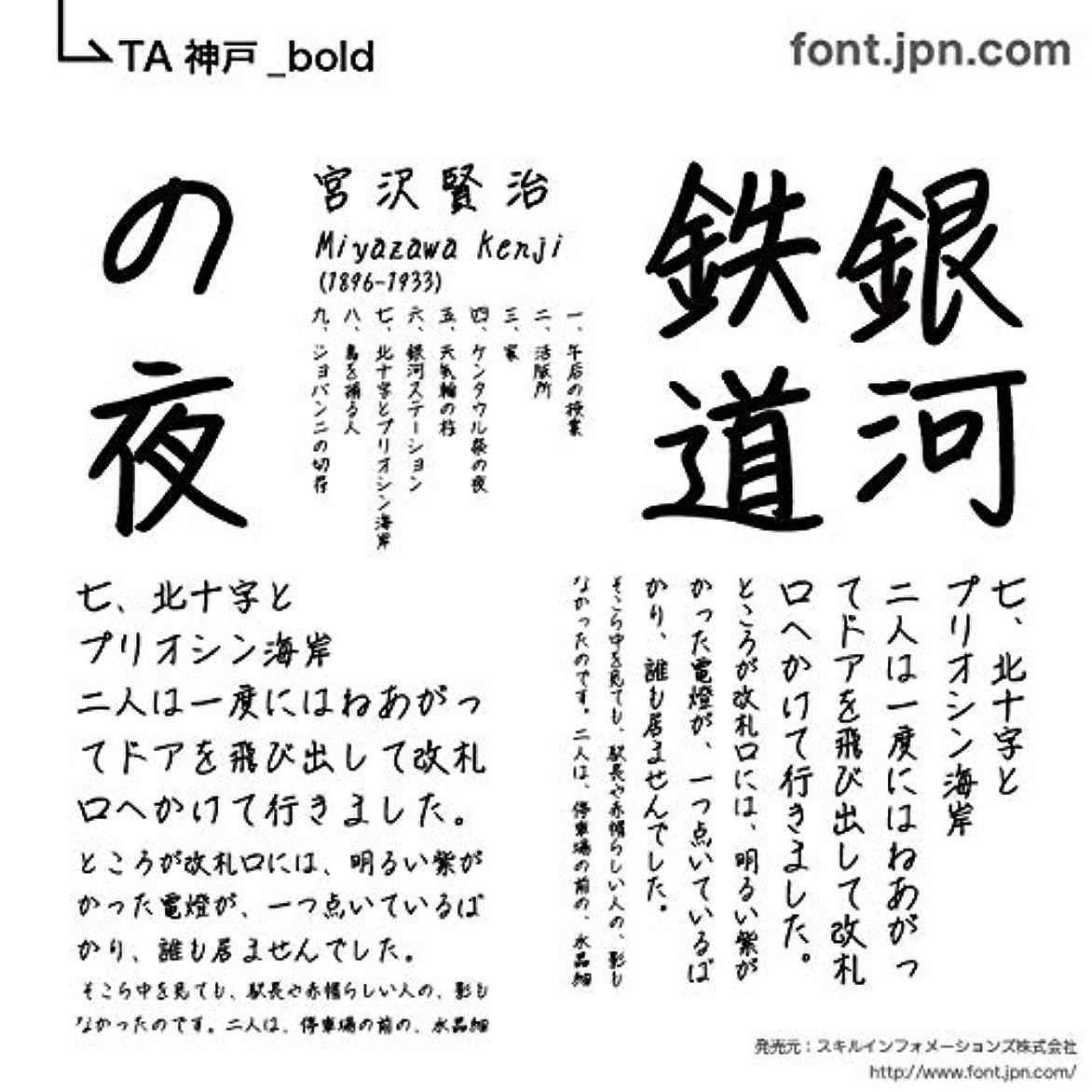 リンスふける散歩TA神戸_bold (TA_kobe_bold_m) ダウンロード版