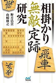 [野月 浩貴, 山崎 隆之]の相掛かり無敵定跡研究 . (マイナビ将棋BOOKS)
