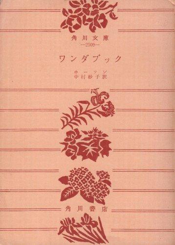 ワンダブック (1968年) (角川文庫)の詳細を見る