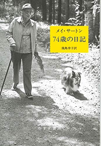 74歳の日記