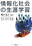 情報化社会の生涯学習