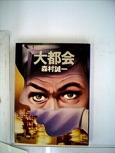 大都会 (角川文庫 (3398))